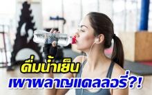 การดื่มน้ำเย็นช่วยเผาผลาญแคลลอรี่ได้จริงหรือ!? (คลิป)