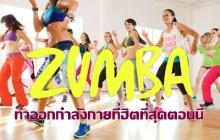รวมคลิป!! Zumba Dance ท่าออกกำลังที่ฮิตที่สุดตอนนี้!!