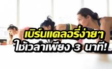 เผยท่าออกกำลังกาย เบิร์นแคลอรี่ง่ายๆ ใช้เวลาเพียง 3 นาที! (คลิป)