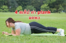4 สเต็ปท่า plank ลดพุง เพื่อหน้าท้องแบนราบ (ชมคลิป)