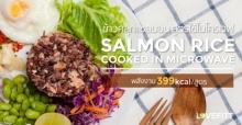 ข้าวคลุกแซลมอนกับไข่ดาวน้ำ สูตรใช้ไมโครเวฟ