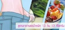 สูตรอาหารลดน้ำหนัก 13 วัน 13 กิโลกรัม