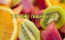 10 ผลไม้กินแล้ว ไม่อ้วน เหมาะกับคนลดน้ำหนัก
