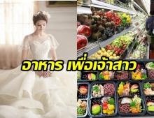 8 อาหารมหัศจรรย์ ช่วยให้เจ้าสาว หน้าท้องแบนราบในชุดแต่งงาน