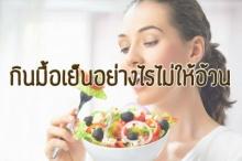 กินมื้อเย็นอย่างไรไม่ให้อ้วน