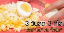 รู้งี้ทำนานแล้ว!! 3 วันลด 3 กิโล ด้วย นม กับ ไข่ต้ม ลองเลยได้ผลดีจริงๆ
