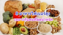 10 อาหารไฟเบอร์สูง เหมาะกับผู้ลดน้ำหนัก