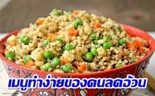 ข้าวผัดกะหล่ำดอก เมนูแสนอร่อยที่ไม่อ้วนและยังสุขภาพดีอีกด้วย!