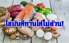 กินได้ไม่อ้วน! 10 อาหารไขมันดี หัวใจแข็งแรง