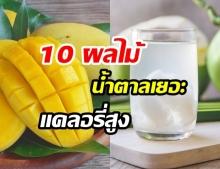 """10 อันดับผลไม้! """"น้ำตาลเยอะแคลอรี่สูง""""  กินมากไป """"ระวังอ้วน"""""""