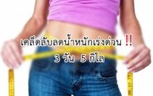 เคล็ดลับลดน้ำหนักเร่งด่วน !! เพียง 3 วัน ลด 5 กิโล