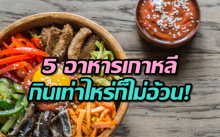 ลดน้ำหนักเพื่อโอปป้า!! 5 อาหารเกาหลี อร่อยสุดฟิน แต่แคลฯต่ำเวอร์