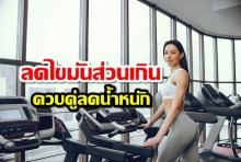 ลดน้ำหนักอย่างไรให้เป็นการลดไขมันส่วนเกิน  By หมอหล่อคอเล่า