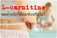 แอลคาร์นีทีนช่วยลดน้ำหนัก จริงหรือไม่ ? ใช่หรือมั่ว ?