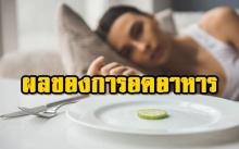 สิ่งที่จะเกิดขึ้นกับร่างกายเมื่อคนเราลดน้ำหนักด้วยการอดอาหาร