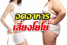 ภาวะโยโย่จากการอดอาหาร เป็นอันตรายต่อสุขภาพ