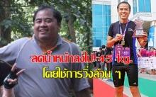ลดน้ำหนักลงไป 45 kg.!! โดยการวิ่งล้วน ๆ มาดูว่าทำได้ยังไง?