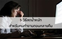 5 วิธีลดน้ำหนักสำหรับคนทำงานตอนกลางคืน