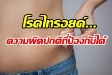 ลดน้ำหนักแบบผิดปกติ ระวัง! โรคไทรอยด์...?