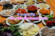 9 อาหารว่างที่ไม่ควรกินช่วงลดน้ำหนัก