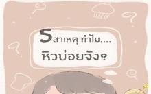 5สาเหตุทำไมหิวบ่อย