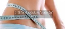 5 วิธีที่ถูกพิสูจน์แล้วว่า ลดน้ำหนัก ได้จริง
