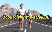 วิ่งอย่างไรให้เผาผลาญไขมัน และไม่สูญเสียกล้ามเนื้อ (คลิป)