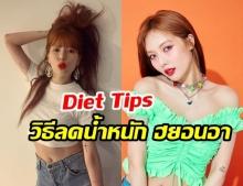 สวยแซ่บสไตล์ ฮยอนอา กับวิธีการลดน้ำหนัก Diet Tips  แบบไม่อดอาหาร