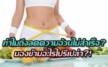 5 เรื่องที่มองข้ามไป สาเหตุที่ทำให้ลดความอ้วนไม่สำเร็จ!