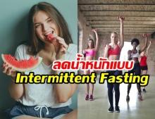 ลดน้ำหนักแบบ Intermittent Fasting อิ่มบ้าง..อดบ้าง จะผอมไหม?