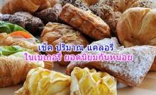 เช็คปริมาณพลังงาน (kcal) ในเบเกอรี่ ยอดนิยมของคนไทยกันหน่อย