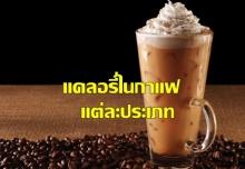 แคลอรี่ในเครื่องดื่ม กาแฟ