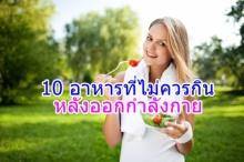 10 อาหารที่ไม่ควรทานหลังออกกำลังกาย