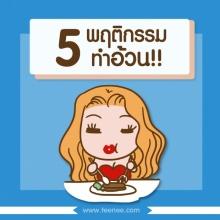 5 พฤติกรรมที่ทำให้อ้วน