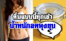 ดื่มแบบนี้ทุกเช้า น้ำหนักลดลง 2-3 กก.ในหนึ่งอาทิตย์