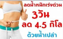 สูตรลดน้ำหนักเร่งด่วน 3 วัน ลดได้ 4.5 กิโล